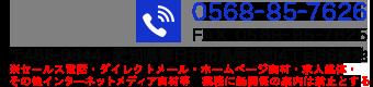 0568-85-7626 愛知県春日井市鳥居松町四丁目36番地